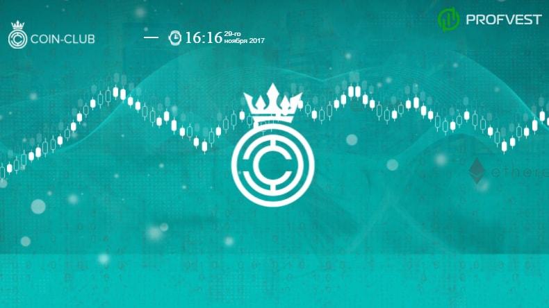 Coin Club обзор и отзывы HYIP-проекта