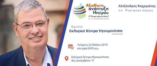 Σήμερα το απόγευμα η κεντρική ομιλία Καχριμάνη στην Ηγουμενίτσα