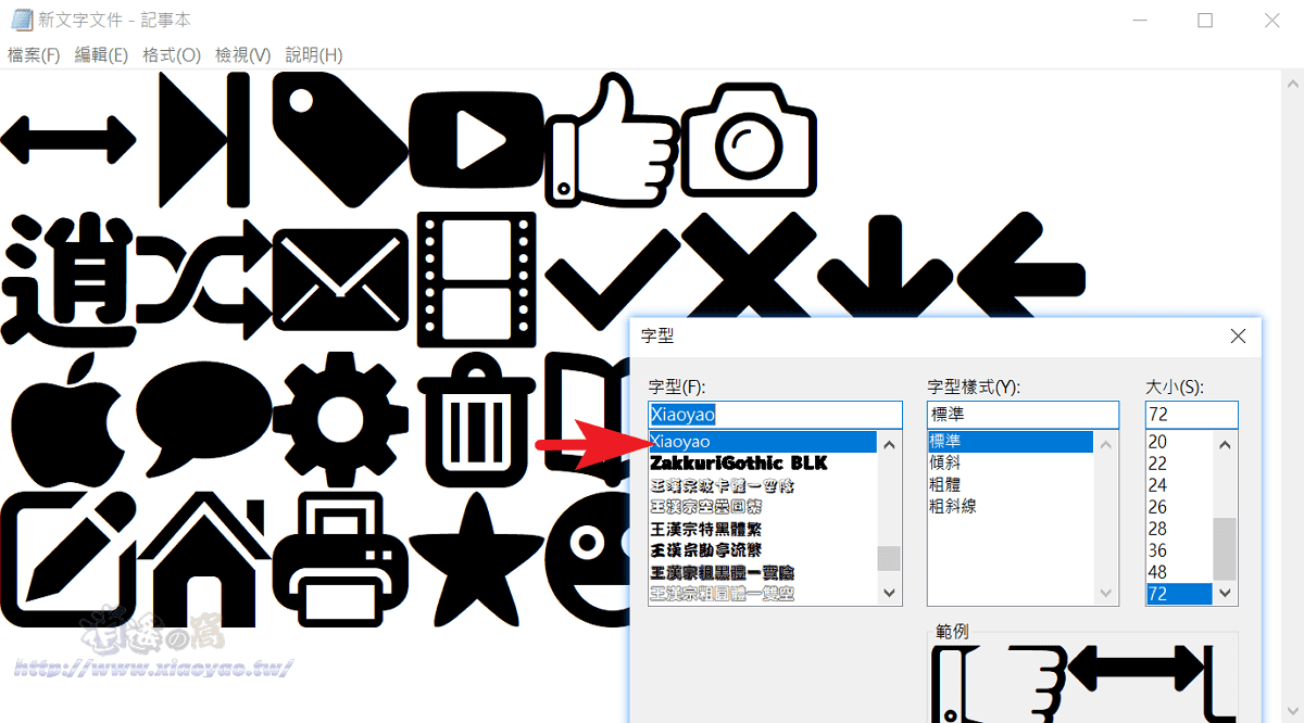 Glyphter 免費製作 SVG 字體,將向量圖形變成字體用鍵盤就能輸入圖示