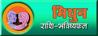 मिथुन राशि के लिए साल 2017 - mithun rashifal 2017 in hindi