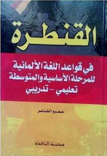 كتاب القنطرة في شرح قواعد اللغة الألمانية