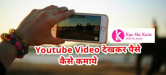 Video Dekhkar Paiase Kaise Kamaye,ऑनलाइन वीडियो देखकर पैसे कैसे कमाए