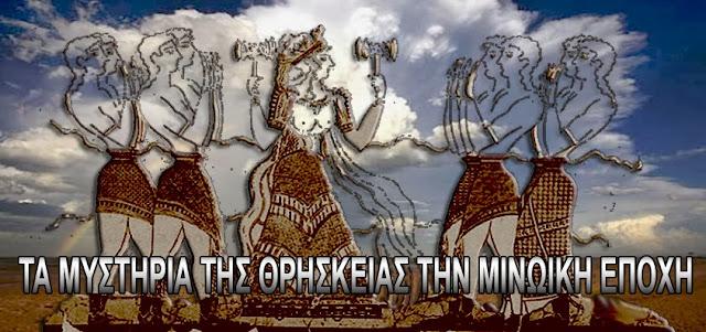 Τα μυστήρια της θρησκείας την μινωική εποχή