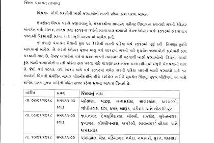 19 Department ma Sidhi Bharti Latest Paripatra