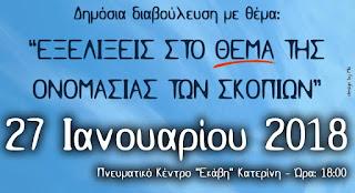 """""""Εξελίξεις στο θέμα της ονομασίας των Σκοπίων"""". Κατερίνη 27 Ιανουαρίου 2018"""
