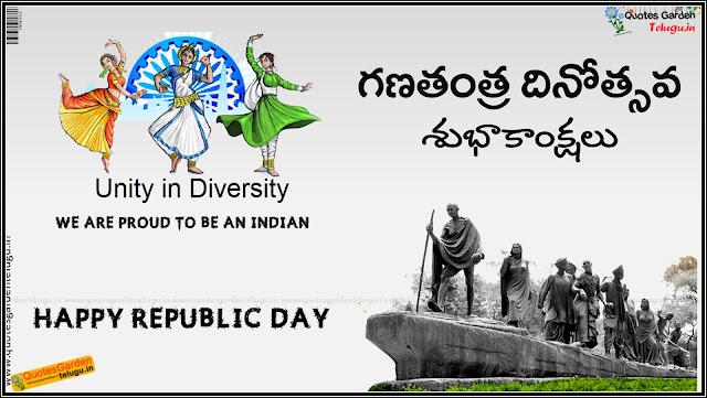 Happy Republicday 2016 greetings in telugu