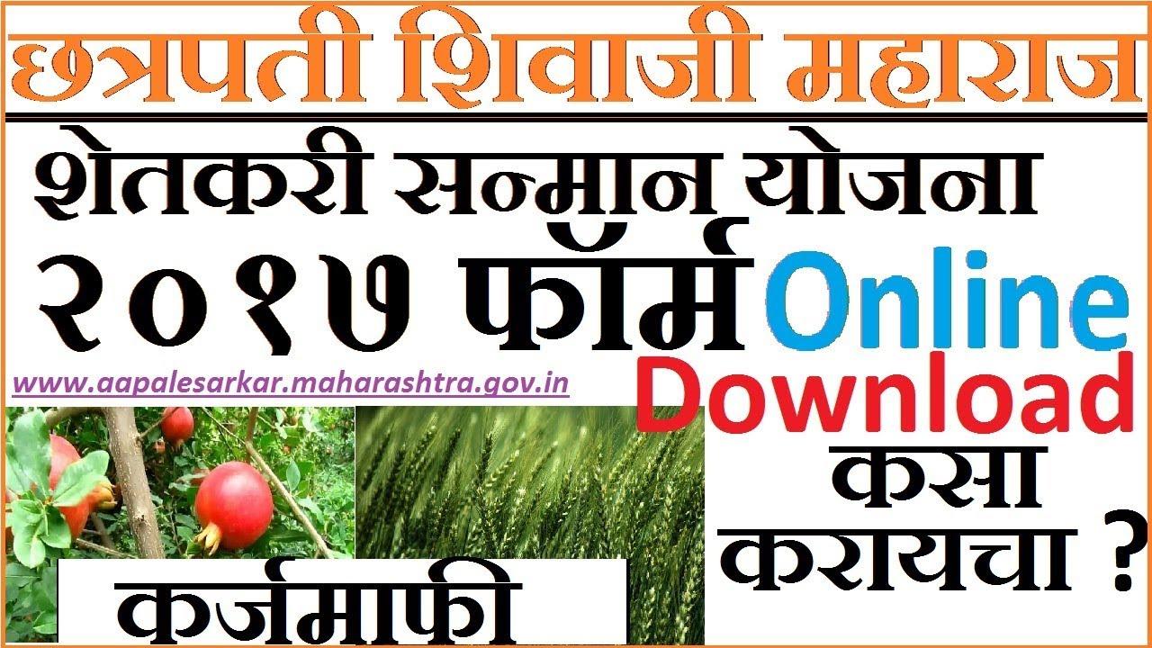 शेतकरी कर्जमाफी ऑनलाईन अर्ज सुरु झाले आहेत.