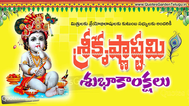 Krishnaashtami 2017 Telugu Greetings png wallpapers free download