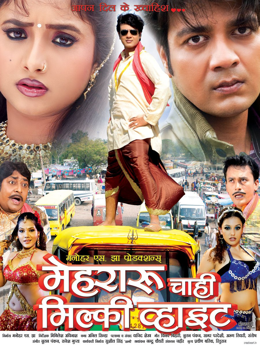 Bhojpuri Movie Mehraru chahi Milky White Trailer video youtube Feat Actor Rani Chatterjee, Priyesh Sinha, Rajendra Chauhan, Deepak Sinha, Seema Singh, Purnela, Vishnu Shankar Belu first look poster, movie wallpaper