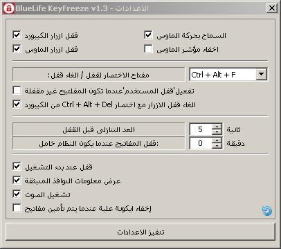 برنامج KeyFreeze لتجميد لوحة المفاتيح والفأرة والحاسوب