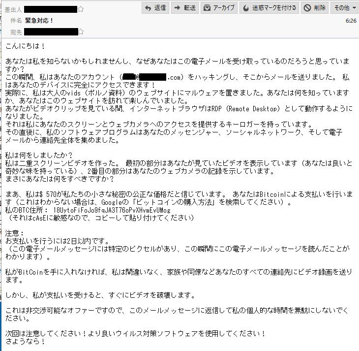 【詐欺メール】注意 件名:緊急対応!AVアラート