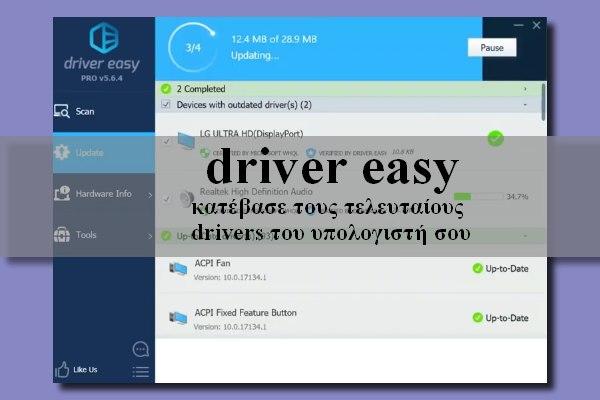 DriverEasy 5.6 - Κατεβάστε εύκολα τους τελευταίους drivers του υπολογιστή σας