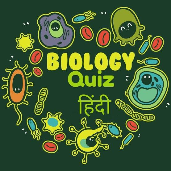 Biology Quiz in hindi Test Your Preparation - Gktojob