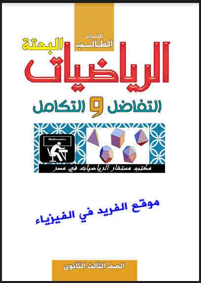 تحميل كتاب علم الطاقات التسع pdf
