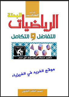 تحميل كتاب الرياضيات البحتة التفاضل والتكامل pdf برابط مباشر مجانا