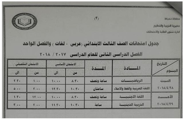 جداول امتحانات آخر العام الترم الثانى محافظة دمياط