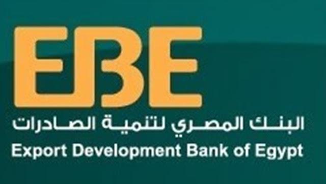 وظائف شاغرة فى البنك المصري لتنمية الصادرات فى مصرعام 2021