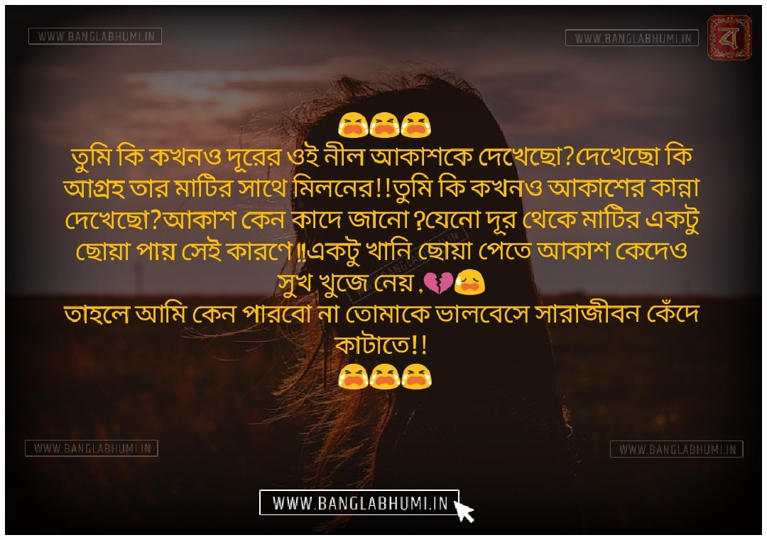 Whatsapp Bangla Sad Love Shayari Status Download & share