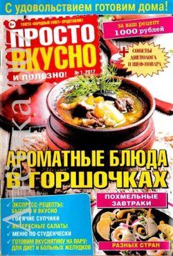 Читать онлайн журнал<br>Просто вкусно полезно (№1 2017)<br>или скачать журнал бесплатно