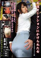 FNK-028 痴漢オークションにかけられた女 私を落札して下さい、そしてスカートを汚して下さい 荻野舞