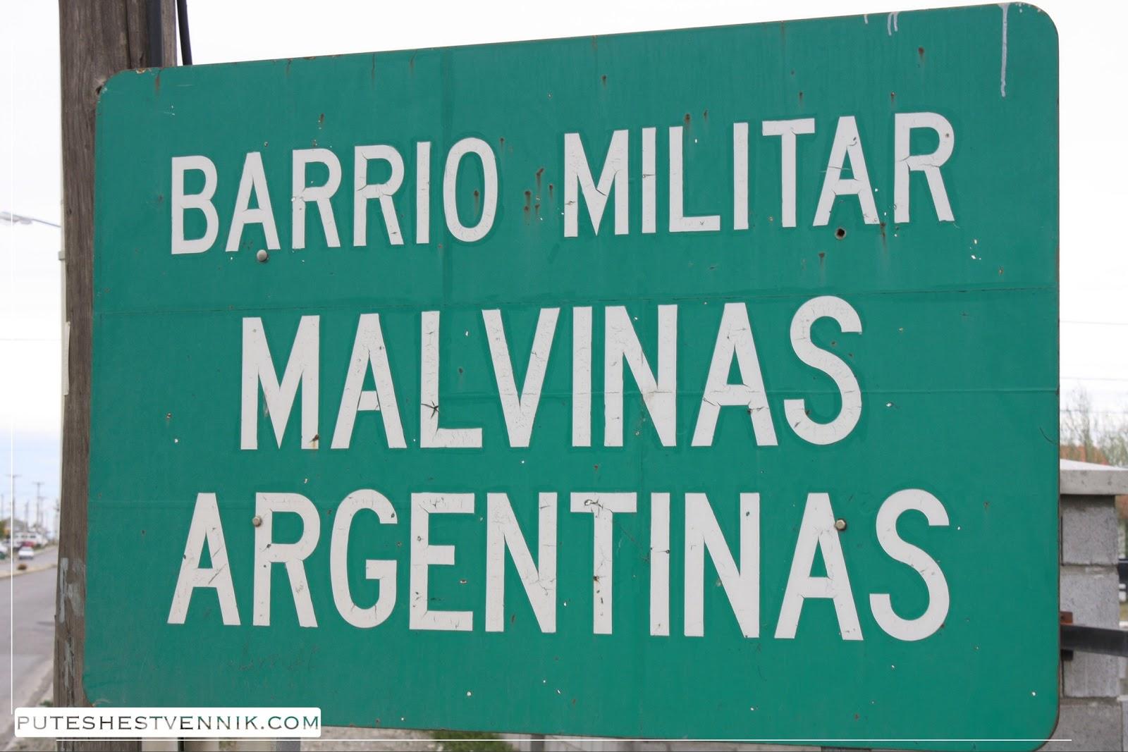 Аргентинские Мальвины