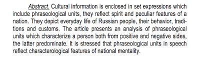 Пример аннотации к статье на английском языке