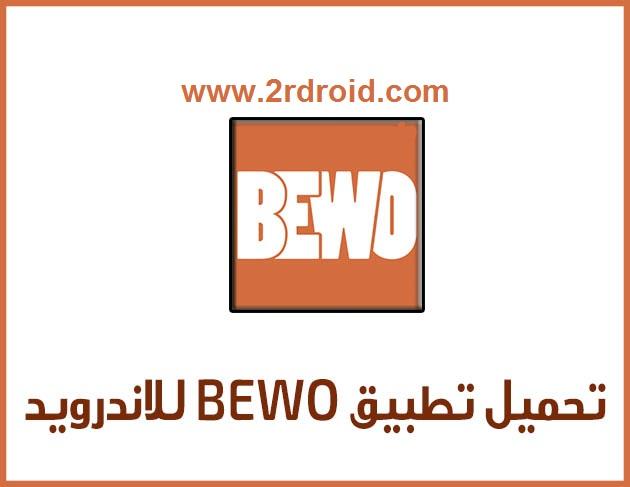 تحميل تطبيق تعديل الصور Bewo