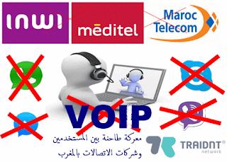 احتجاج عن حظر voip