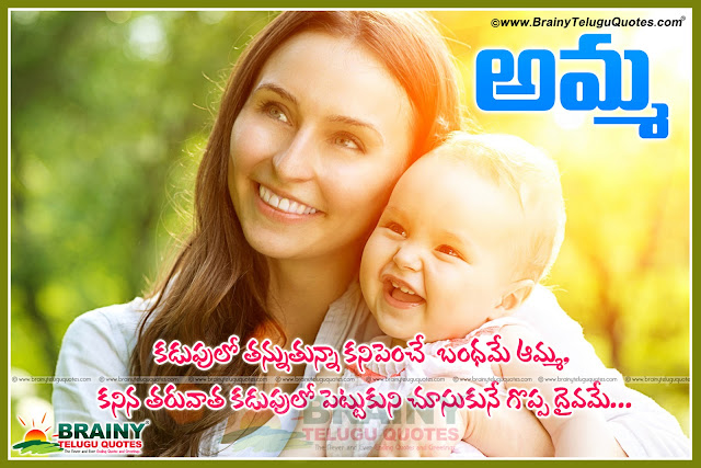 Here is a Best Telugu Mother Quotes and Sayings, Mother Meaning in Telugu Language, Worlds Best Quotes about Mother, Telugu 2017 Mother's Day Sayings and Wallpapers, Telugu Awesome Mother Quotes and Wallpapers, Telugu Quotation of the day, Beautiful Telugu Mother Quotes images.