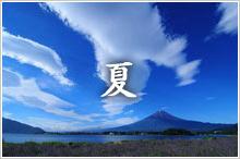 http://fujiraisan.blogspot.jp/p/summer.html