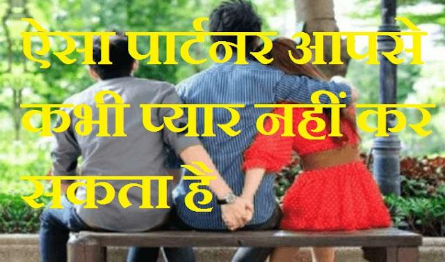 ऐसा पार्टनर आपसे कभी प्यार नहीं कर सकता है - Janiye kaisa partner aapse pyar nahi karega