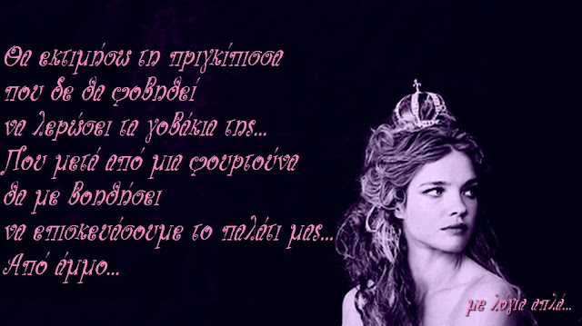 παλάτια στην άμμο-όμορφα λόγια-αγάπη-πρίγκιπας-πριγκίπισσα
