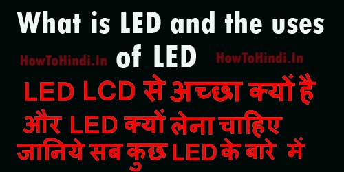 What is LED and how does LED Works in hindi