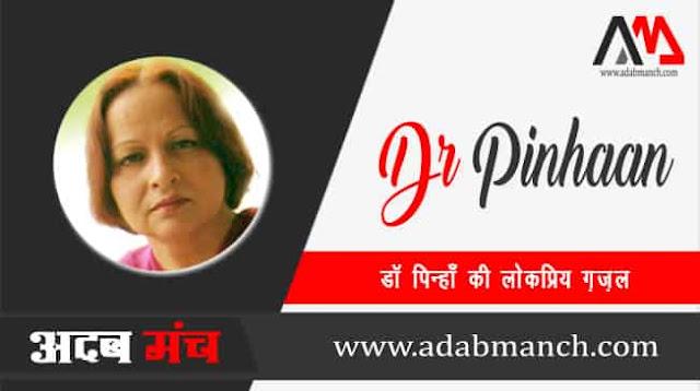 Manzar-Hai-Abhi-Dur-Zara-Hadd-E-Nazar-Se-Dr-Pinhaan