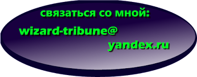 wizard-tribune@yandex.ru