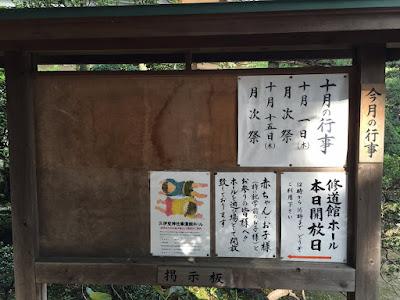 十月の行事(平成27年)