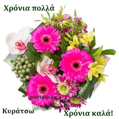 28 Φεβρουαρίου 🌹🌹🌹 Σήμερα γιορτάζουν οι: Κύρα,Κυρά,Κυράτσα,Κυράτσω,Κυράτση,Κυρατσούδα,Μαριάννα giortazo