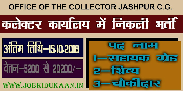 chhattisgarh job vacancy jashpur collector