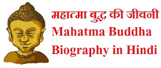 Mahatma Buddha Biography in Hindi