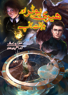 Harry Potter and the Cursed Child (Urdu) By J. K. Rowling Translated By Moazam Javed Bukhari Pdf Free Download