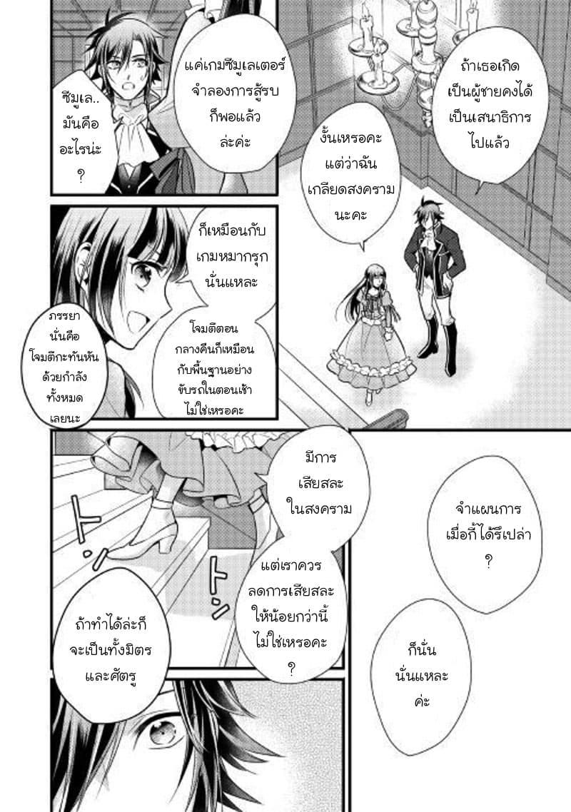 อ่านการ์ตูน Daites Ryou Koubouki ตอนที่ 10 หน้าที่ 22