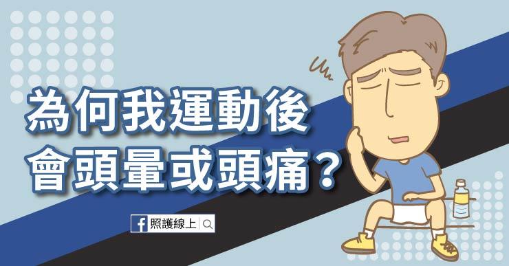 運動後頭暈要小心,醫師圖文解說(懶人包)