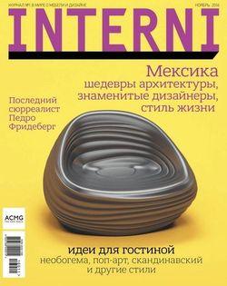Читать онлайн журнал<br>Interni (№11 ноябрь 2016)<br>или скачать журнал бесплатно