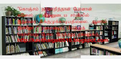 சீக்கிரமா மேலே