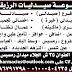 اعلانات وظائف الوسيط الجمعه 22 يونيو الجزء الاول