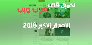 تحميل قالب عرب ويب الآصدار الآخير