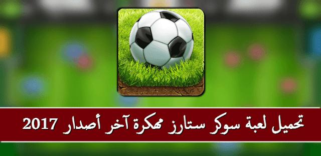 تحميل لعبة سوكر ستار soccer stars للاندرويد مهكرة آخر اصدار 2017