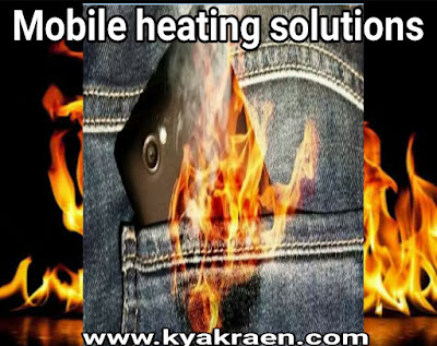 Mobile phone heating ko kaise thik kare,mobile phone heating solutions in hindi,ishtarh se aap apne smart phone ki heating ko thik kar sakte hai