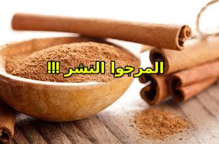 رغم فوائدها العديدة.. احذر 7 أضرار لتناول القرفة !!!