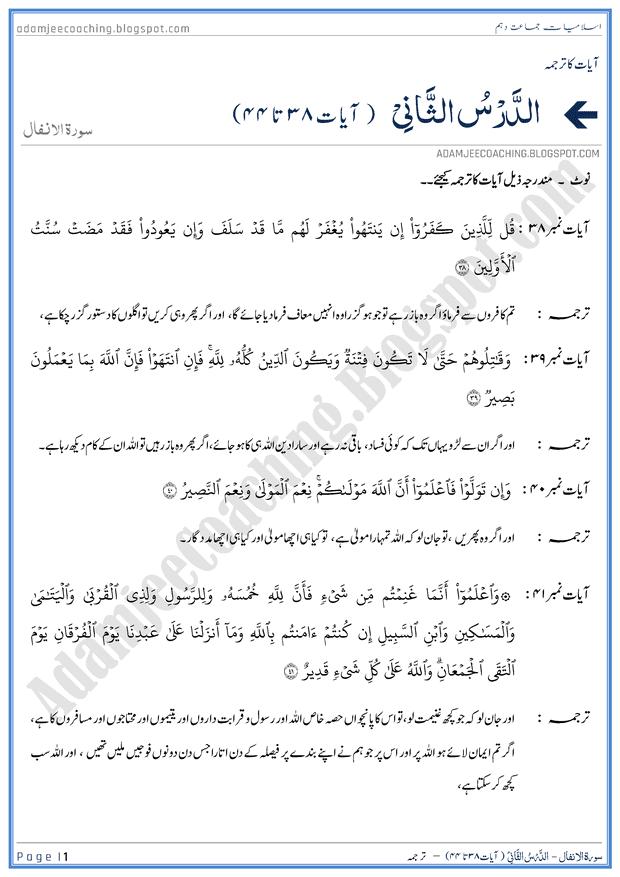 surah-al-anfal-ayat-38-to-44-ayat-ka-tarjuma-islamiat-10th